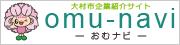 大村市企業紹介サイト~omu-navi(おむナビ)~